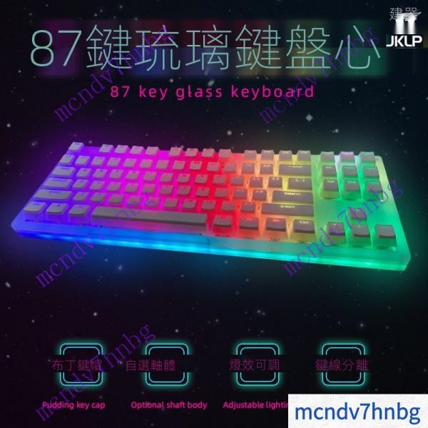 【台灣出貨】womier沃彌爾 K87機械鍵盤 琉璃 透明 亞克力 外殼 幻彩 RGB背光 熱插 拔軸