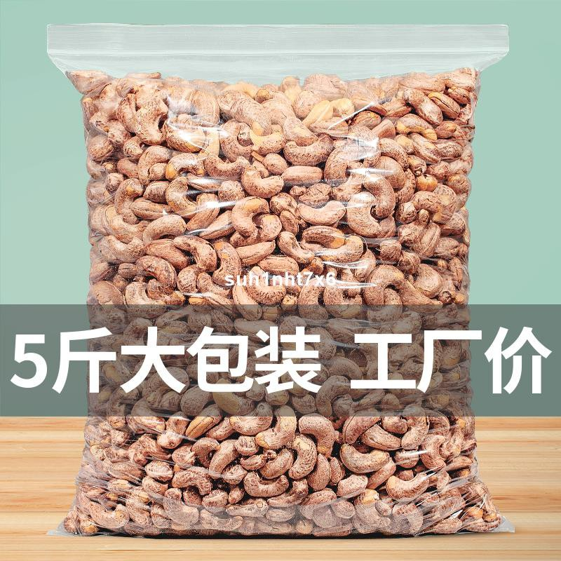 【精品】越南大腰果整箱5斤散裝稱斤鹽焗帶皮紫皮原味腰果仁原裝特產堅果