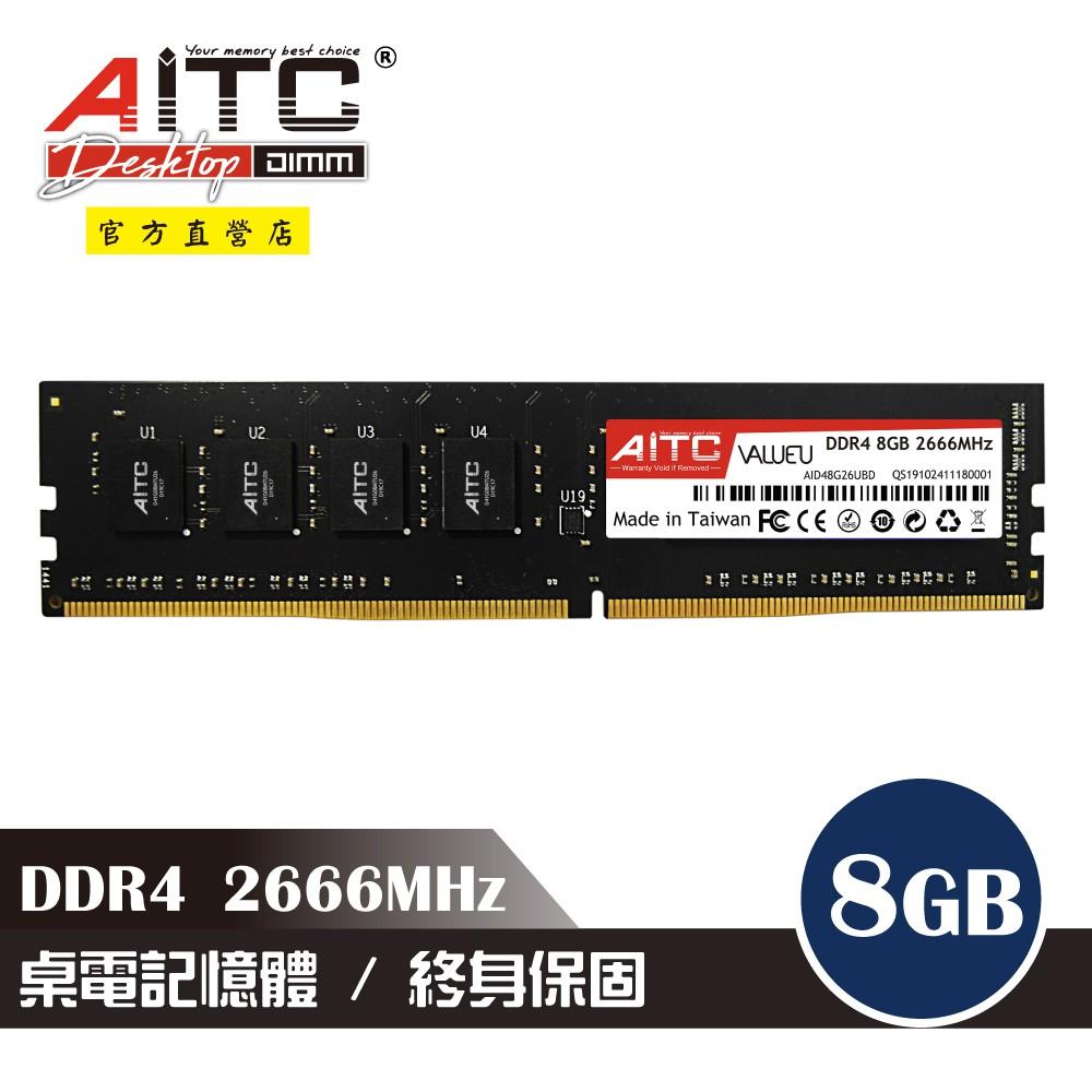 AITC 艾格 Value U DDR4 2666 8GB 桌上型記憶體
