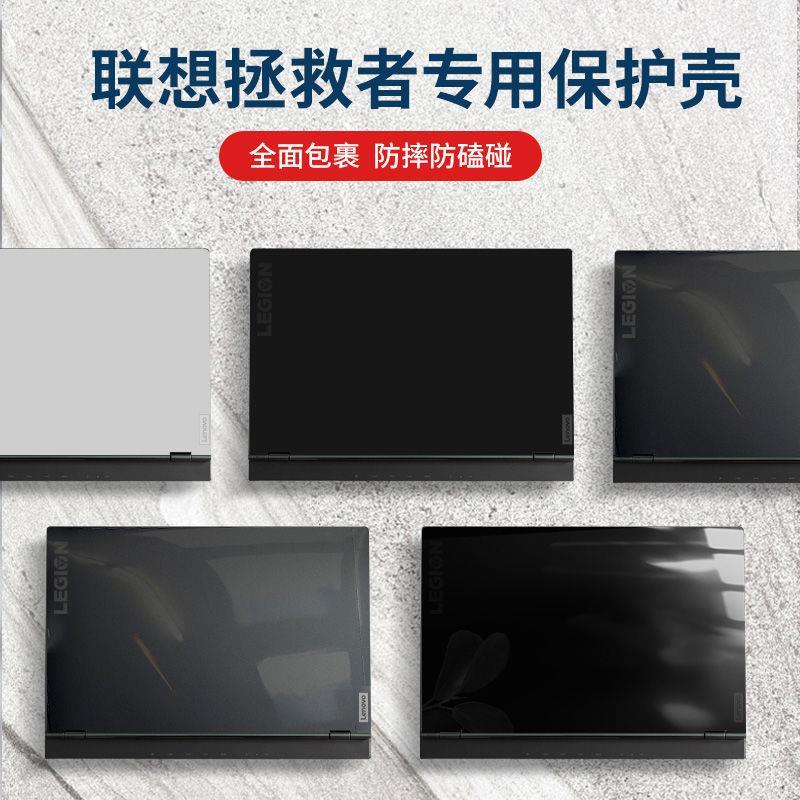 _ 2021 聯想 rescuer R9000P 保護殼 Y7000P 筆記本電腦 y9000p 電腦軟殼 15.6 英