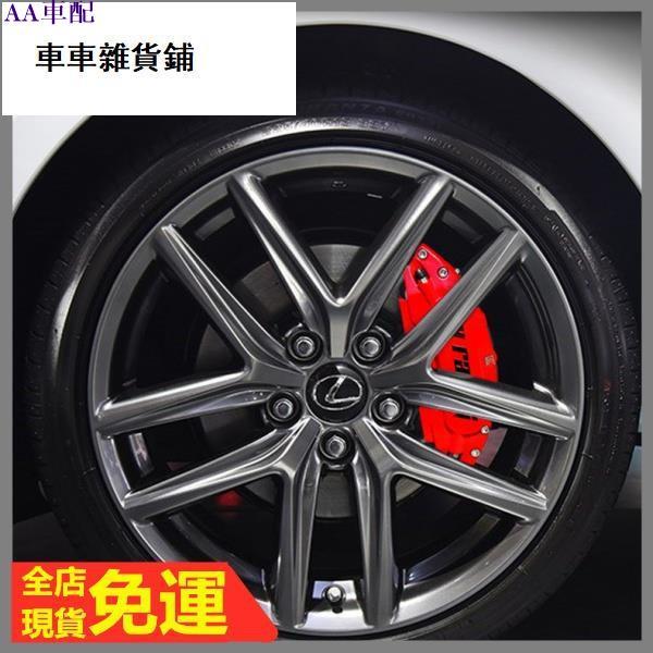 【AA車配】凌志ES300h 260/200剎 車卡鉗罩改裝CT 200IS/GS 300輪轂裝飾配 件❀48