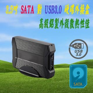 現貨 KS3863 全新 3.5吋 SATA 對 高速 USB3.0 硬碟 外接盒 硬碟盒 鋁殼 附電源 支援到4TB 新北市