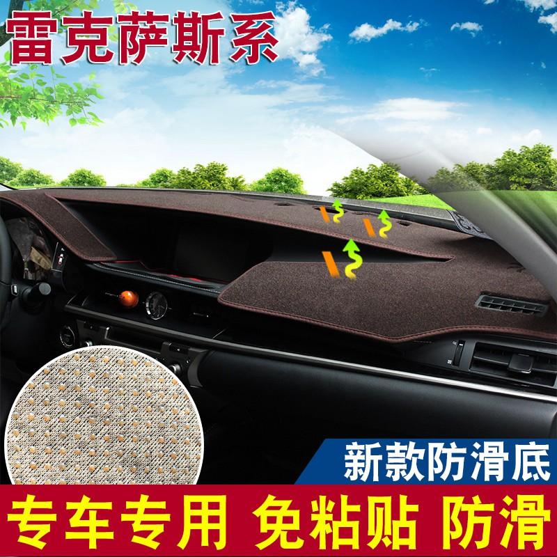 現貨 LEXUS 淩誌RX300 NX200 ES200 300避光墊 防反光 隔熱墊 儀表臺避光墊/細挑優精品