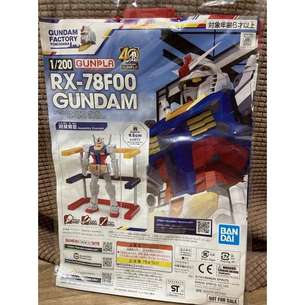 限定品:1/200 RX-78F00  橫濱鋼彈 免工具膠水即可組裝 Gundam Factory Yokohama
