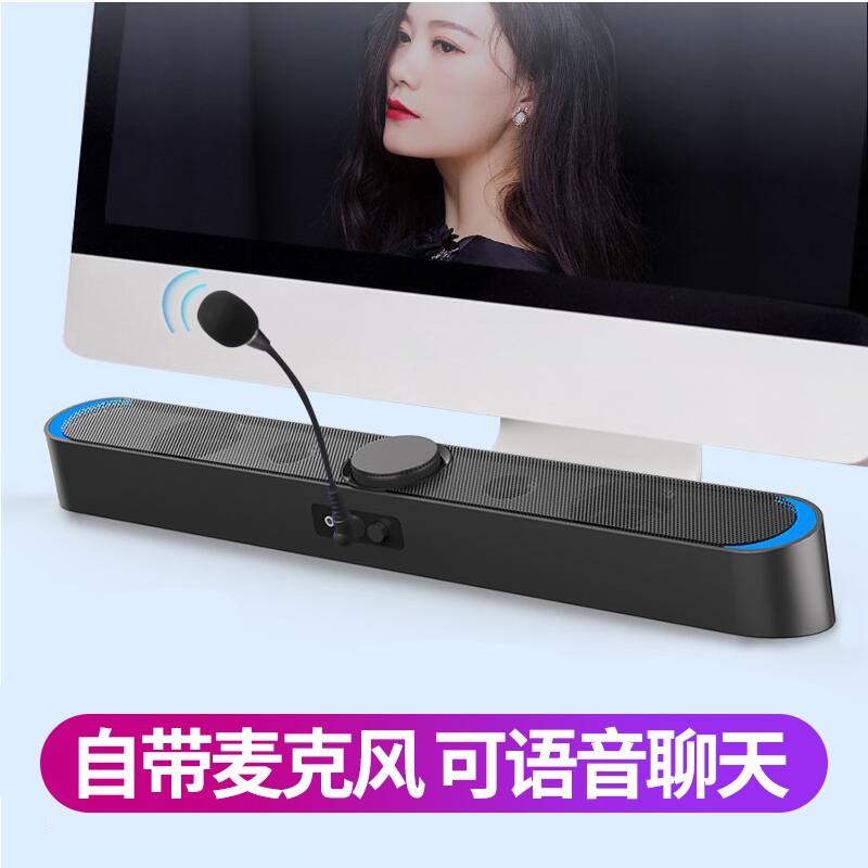 ✶✷現貨熱銷✶✷小音響有線源桌面藍牙影響喇叭游戲網課視頻通話