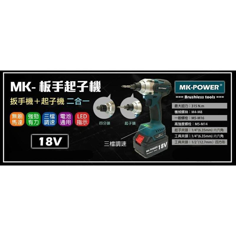 【宸翔五金】MK-POWER 板手起子機 18V 充電無刷板手起子機 兩用機 板手機+起子機二合一