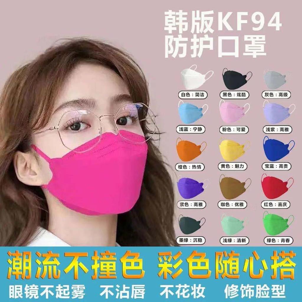 爆款KF94 口罩 3D 立體口罩 魚形口罩 魚型口罩 韓國不掉妝時尚成人口罩 彩色 迷彩 圖案 kf94