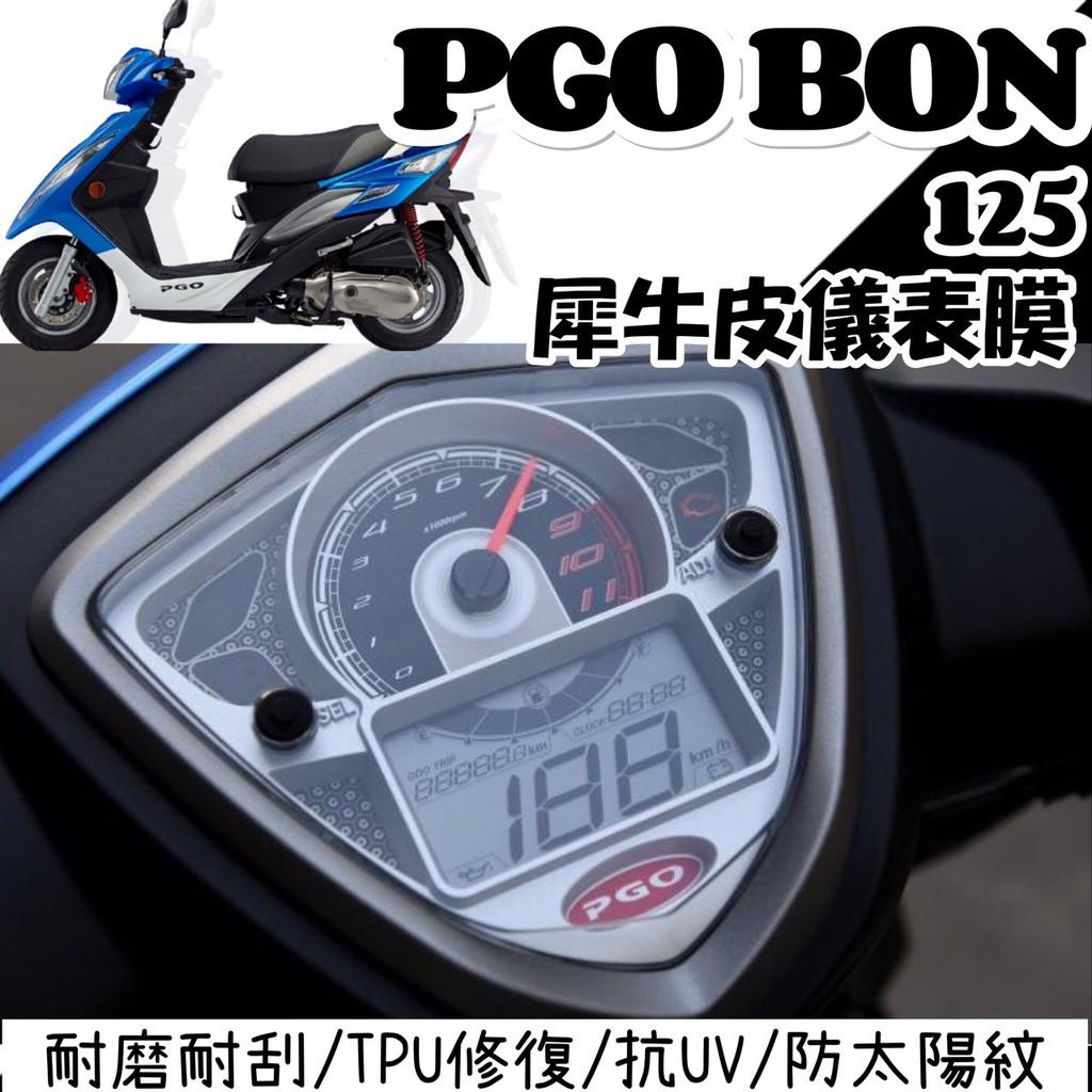 【送小草】PGO BON 125 儀表膜 儀表貼 儀表板 螢幕膜 保護膜 保護貼 犀牛皮 防刮膜 修復膜 BON125