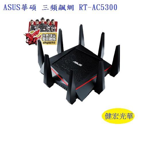 ASUS 華碩 三頻飆網 RT-AC5300 Gigabit 無線分享器