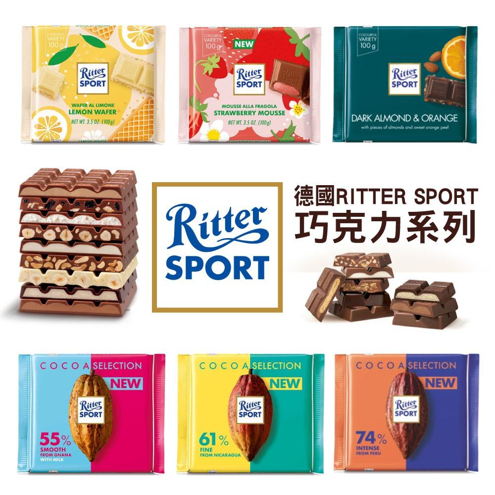 Ritter Sport 全系列片裝巧克力100g(多款風味/新品上市)