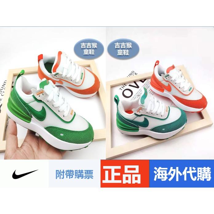 😛代購 NIKE 耐吉WAFFLE ONE華夫底三代 3.0童鞋  兒童慢跑鞋  兒童秋季戶外運動球鞋 男女鞋 學步鞋