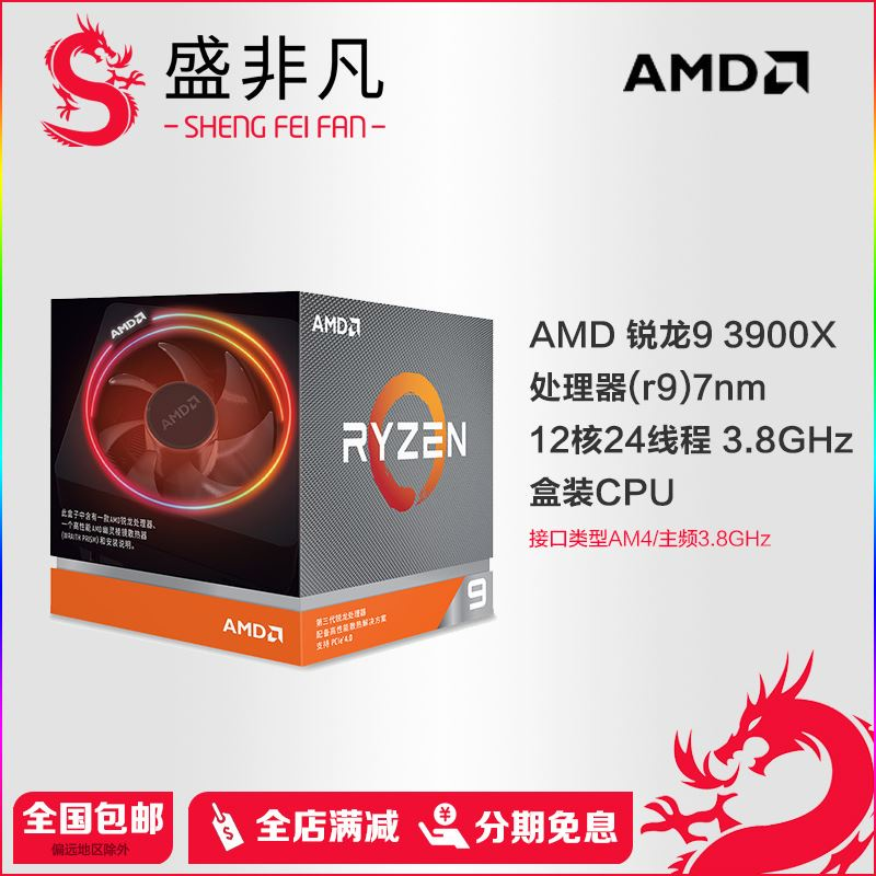 裝機精選~AMD Ryzen5 3600 3600X R7 3700X 3800X R9 3900X銳龍處理器CPU