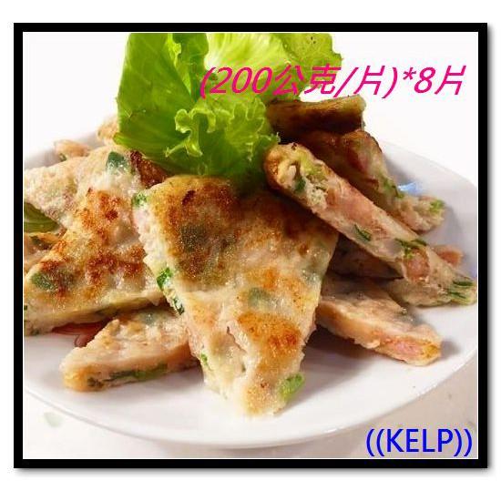 (KELP代購)★蔣哥推薦香酥好料理泰式月亮蝦餅❤(宅配免運)