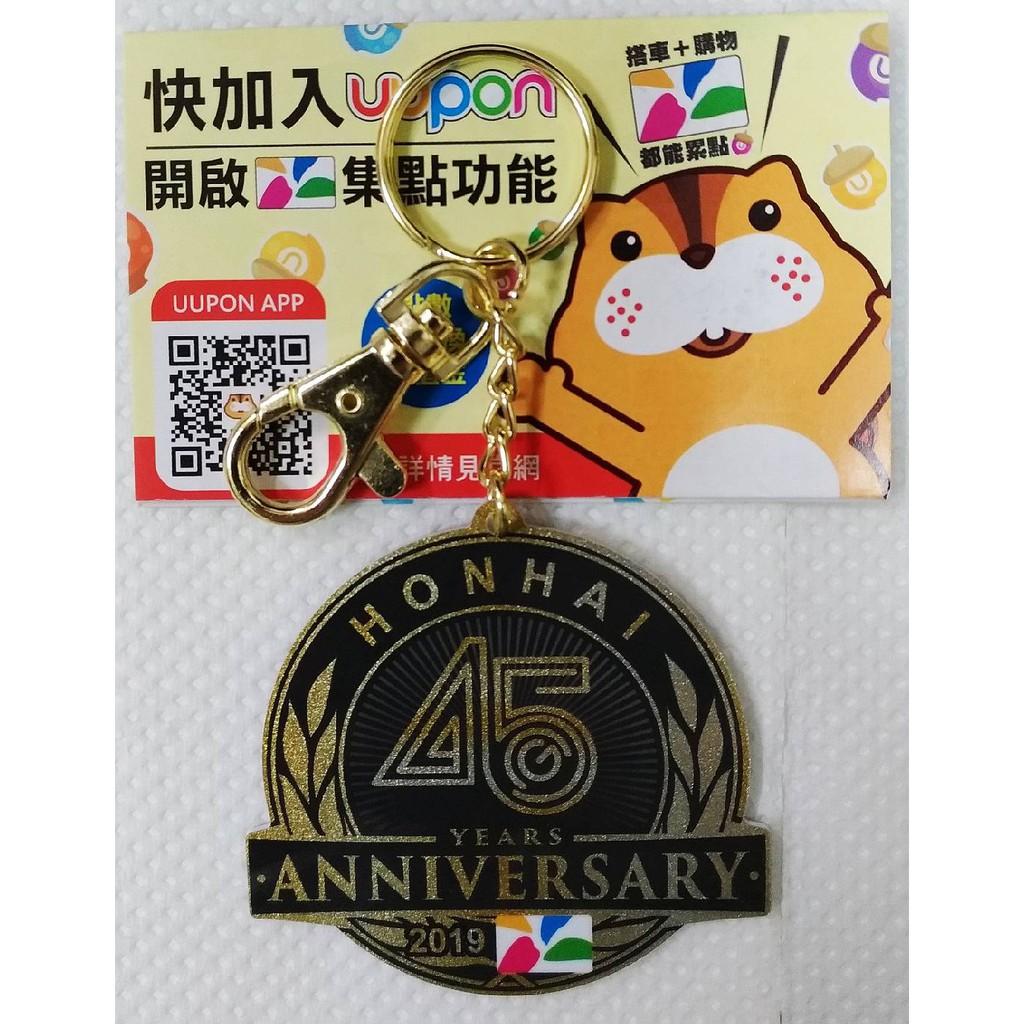 鴻海 45週年 精裝版 紀念悠遊卡/全新未使用 (內含3000購物金)