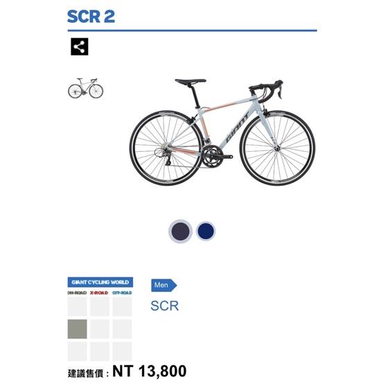 GIANT SCR2 捷安特自行車兌換卷-期限20210731