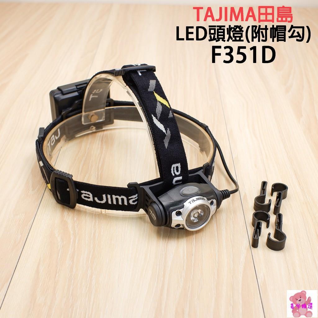 現貨日本 tajima 田島 LED頭燈 IPX4防水 附帽勾 三號電池 登山頭燈 強光頭燈 照明頭