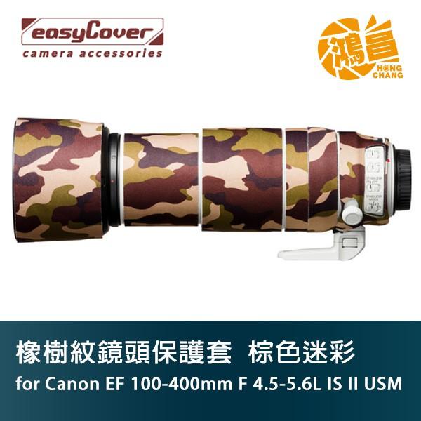 easyCover 炮衣 Canon EF 100-400mm L IS II USM 棕色迷彩 橡樹紋鏡頭保護套 砲衣