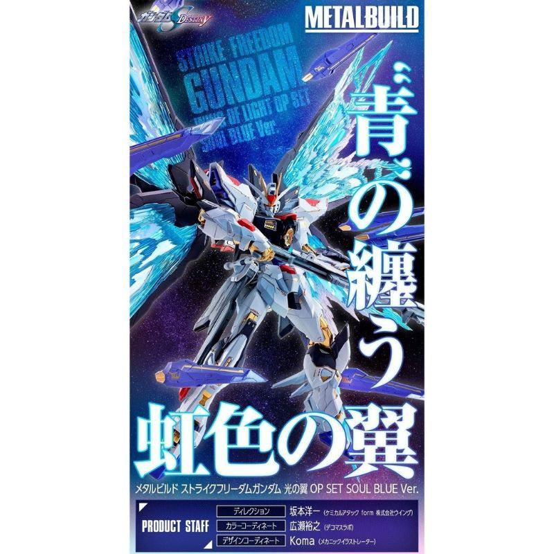 日本魂商店限定 METAL BUILD MB 攻擊自由鋼彈 光之翼 配件組 SOUL BLUE Ver.