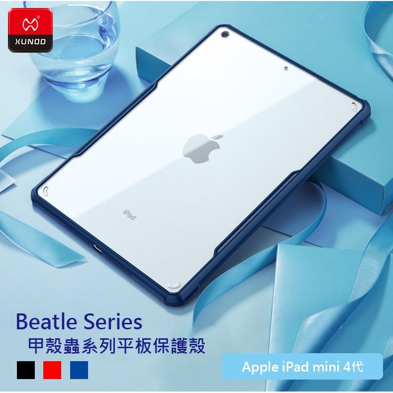 蘋果 Apple iPad mini 4 代 A1538 A1550 訊迪XUNDD甲殼蟲系列耐衝擊平板保護套 雙料背蓋