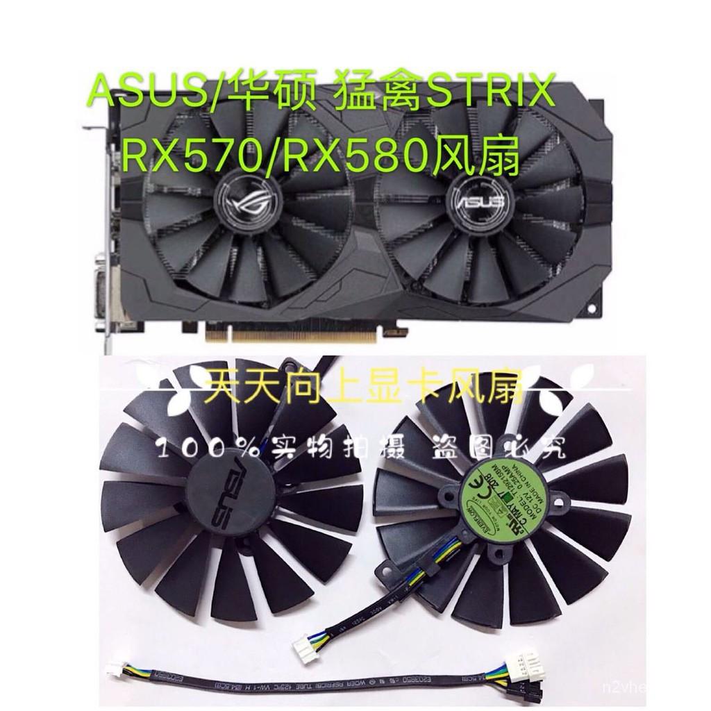 【散熱風扇】ASUS/華碩 猛禽STRIX RX570/RX580 雙風扇GTX1050Ti顯卡散熱風扇