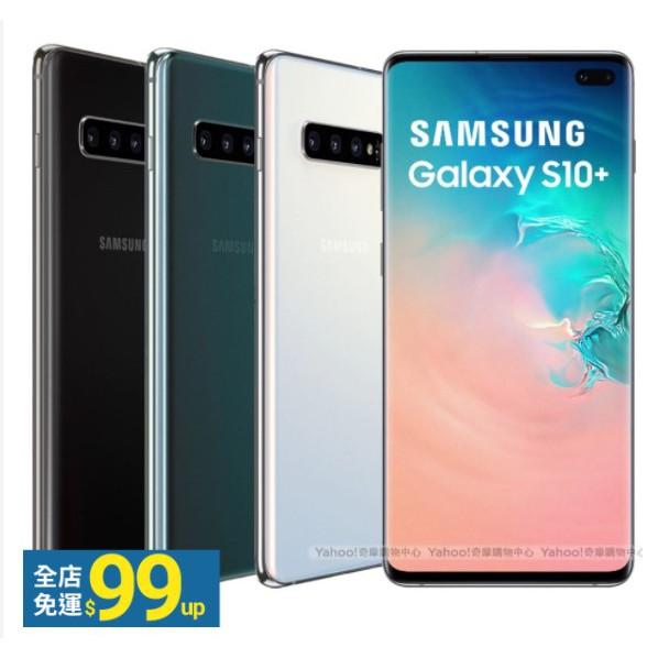全新未開封 Samsung/三星S10+ 12G/1TB SM-G975U 超長保固 保證品質 當天出貨 可分期 免運費