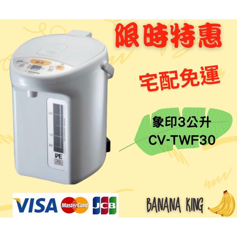 🍌香蕉王🍌象印 3公升 SuperVE真空省電微電腦電動熱水瓶CV-TWF30