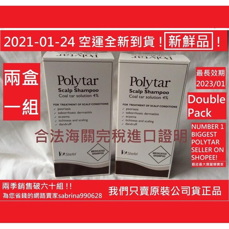 🔥正品現貨🔥原裝進口/寶麗娜焦油洗髮精 Polytar150ml