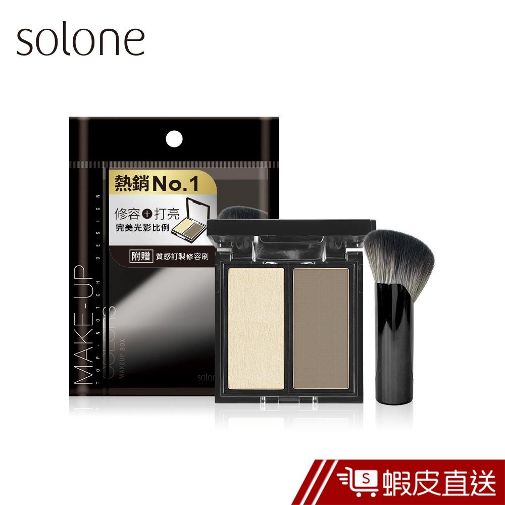 Solone 專屬訂製光影盤 附修容刷 蝦皮直送 現貨