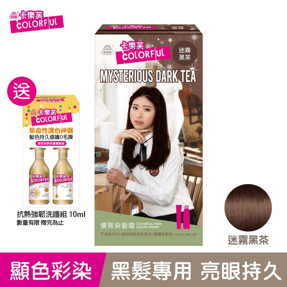 【卡樂芙】優質染髮霜(A劑50g+B劑50g/盒) (迷霧黑茶)《官方旗艦店》