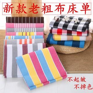 家紡床墊保護罩山東加厚傳統老粗布床單學生宿舍單人雙人床單2米2.5m整幅老土布