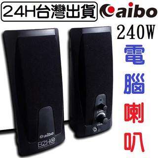 aibo 電腦 喇叭 音響 音箱 二件式 2.0聲道 110V 供電 240W 遊戲 音樂 喇叭 音響 音箱 彰化縣