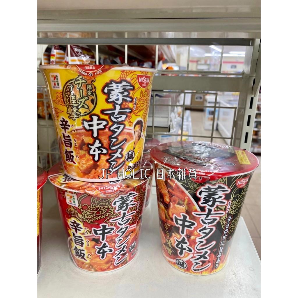 現貨 🇯🇵JP Holic🎏日清 中本蒙古湯麵 增量版🤩辛旨味噌拉麵122g 辛旨飯 起士泡飯 日本泡麵