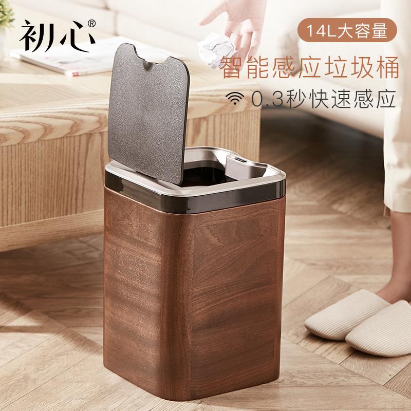 智能 感應垃圾桶 初心創意智能全自動感應式垃圾桶帶蓋家用歐式客廳廚房衛生間電動