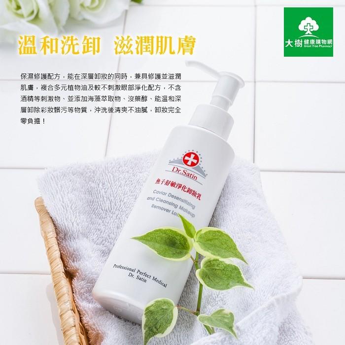 Dr.Satin 魚子舒敏淨化卸妝乳180ml 1+1 組 大樹