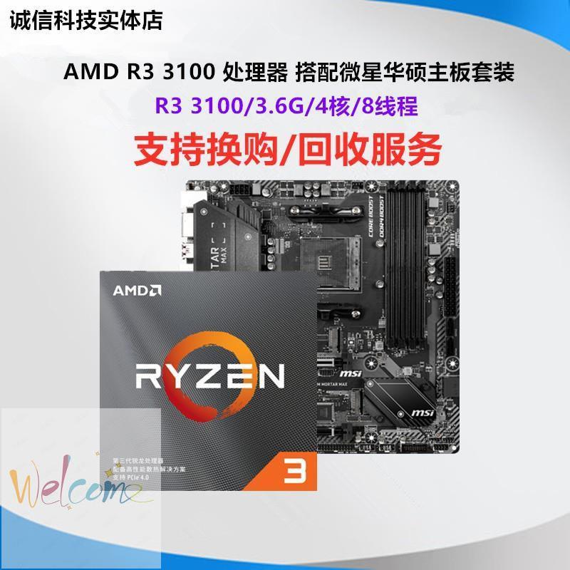 【新款】AMD銳龍 R3 3100 cpu 3300x r5 3500X 3600 3600X主板CPU套裝