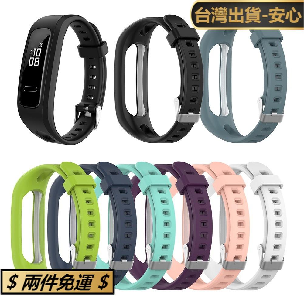 紅藍天貓⚡時光閣華為榮耀手環 4 running版 /手環band 3E矽膠錶帶 替換腕帶