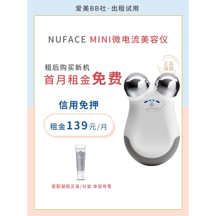 [愛美BB社][出租]美國NuFACE mini美容儀 微電流提拉緊緻嫩膚家用