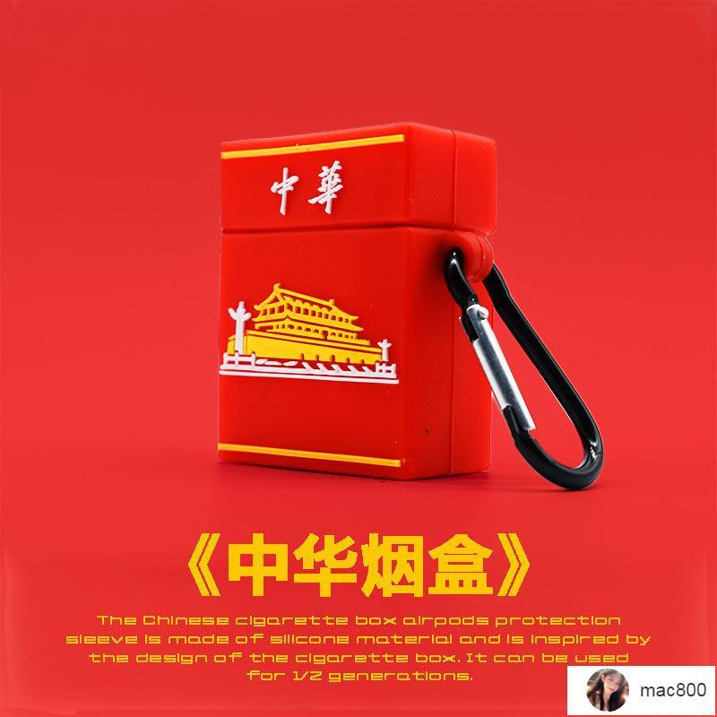 桃桃🍑耳機保護套 保護殼 airpods保護套airpods2保護套蘋果無線藍牙耳機殼潮牌中華煙盒