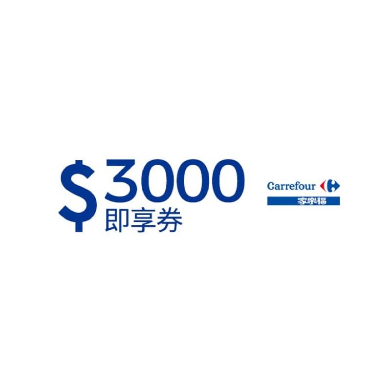 家樂福3000元即享券(餘額型)\