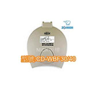 象印微電腦電動熱水瓶CD-WBF30/ 40上蓋整組(超商取貨) 新竹市