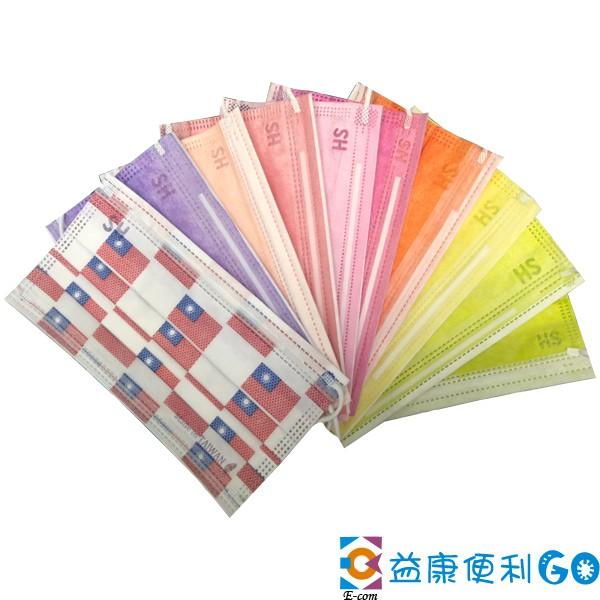 上好醫療防護口罩 台灣製造 特殊色 紫色 粉色 藍色 粉橘 尼莫橘 柚子綠 薰衣草紫 有字號 MIT 鋼印 三層防護