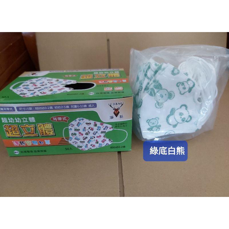 💥現貨💥淨新醫用口罩~超幼幼立體耳繩式,適用於0~2歲嬰幼兒,款式:白底綠熊/海底世界/汽車,50入盒裝,MD雙鋼印