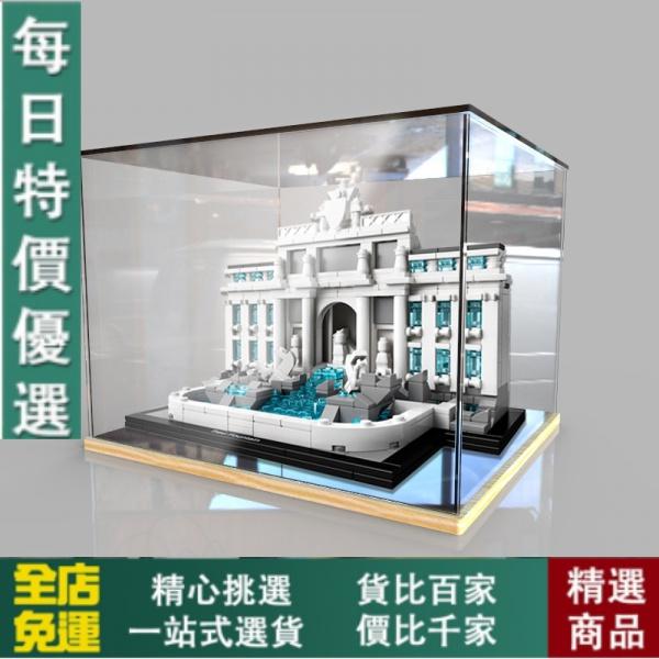 【模型/手辦/收藏】免運!適用樂高21020羅馬許願池亞克力展示盒積木模型收納 透明防塵罩