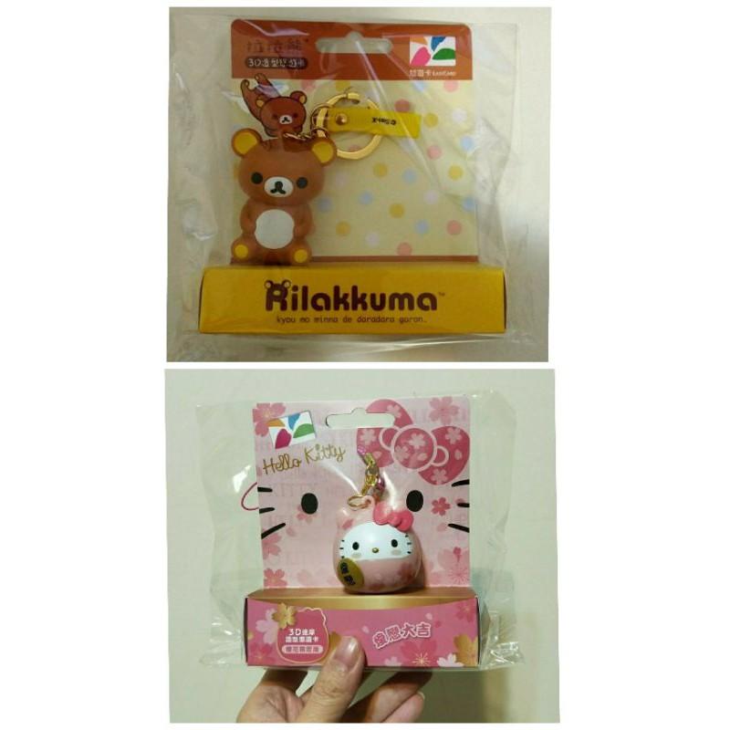 現貨 正版 拉拉熊 三麗鷗 Kitty 達摩 櫻花 粉 粉紅 3D 造型 悠遊卡 吊飾 鑰匙圈