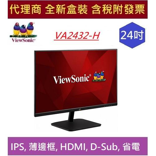 優派 VA2432-h 24吋 IPS HDMI ViewSonic Full HD 1080P 薄邊框 顯示器