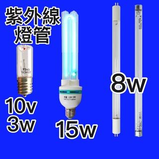 台灣現貨 飛利浦紫外燈管8w 光貓 G8 T5紫外線殺菌 燈管 飛利浦 PHILIPS 宜蘭縣