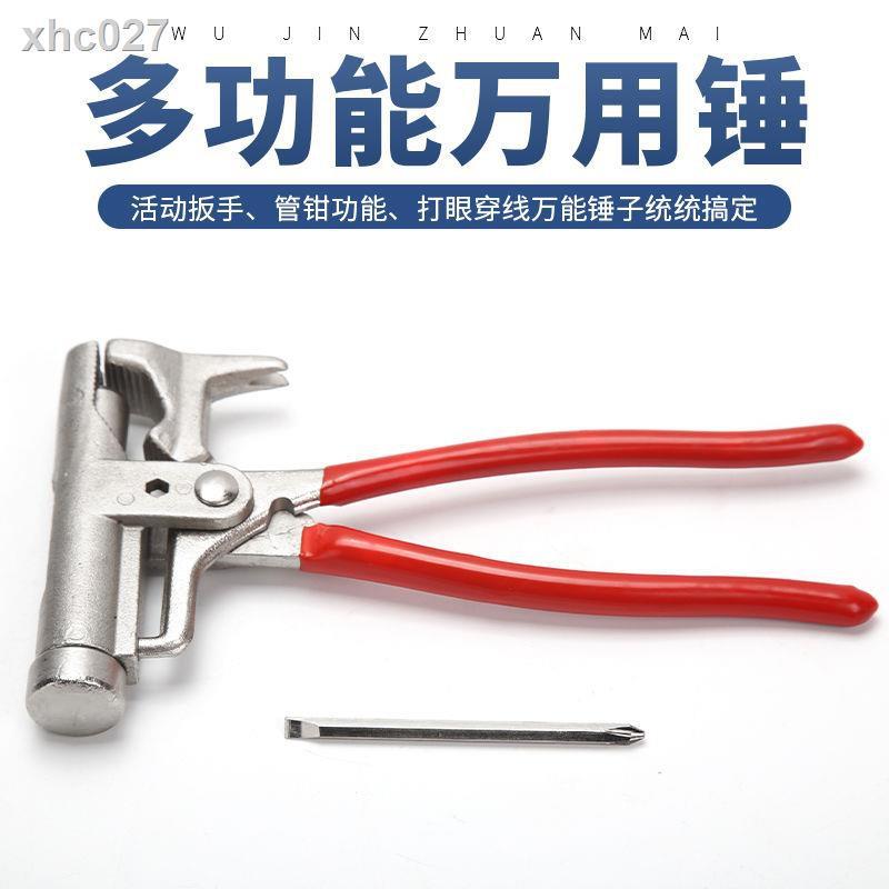 【現貨】多功能錘手動打釘器拔釘器鉗子管鉗扳手多用一體錘子多合一工具