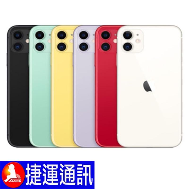 Apple iPhone 11 64G 全新公司貨 黑/白/紅/綠/紫/黃 「捷運通訊3C商城」
