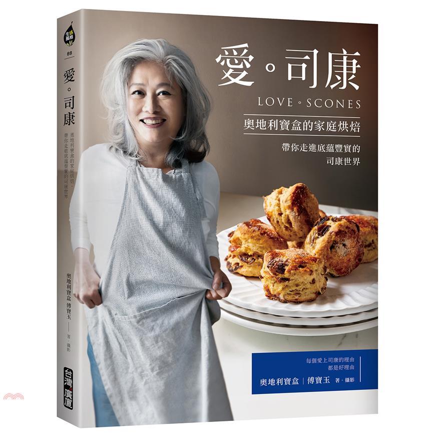 愛。司康:奧地利寶盒的家庭烘焙‧帶你走進底蘊豐實的司康世界[75折]