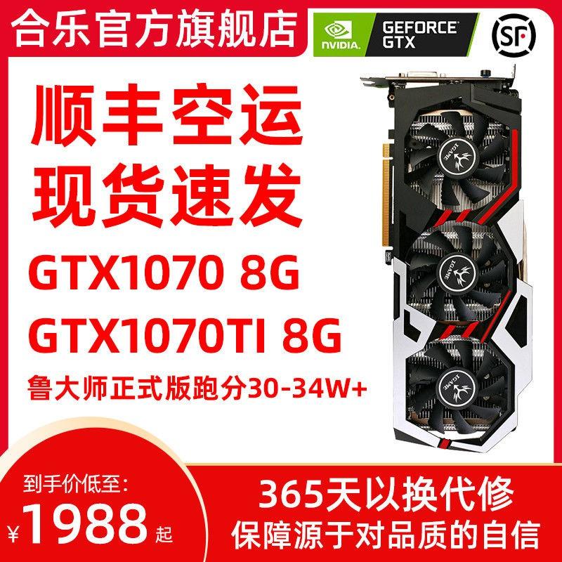 【現貨速發】GTX1070 1070TI 8G臺式電腦主機高端獨立游戲顯卡電競直播吃雞N卡